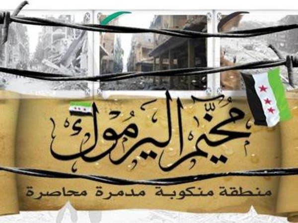 داعش يسيطر على نحو 60% من مخيم اليرموك