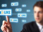 إجراءات جديدة من فيسبوك تؤثر على أعداد معجبي الصفحات