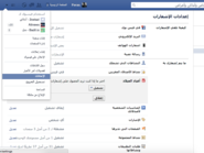 تخلص من التنبيهات الكثيرة في فيسبوك