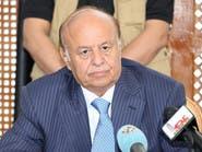 هادي: الحوثيون يرفضون السلام ويعتبرون الحرب مشروعا استثماريا
