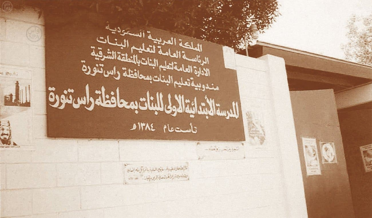 An elementary school for girls photographed in the Saudi governorate of Ras Tanura established in 1964. (Photo courtesy: SPA)