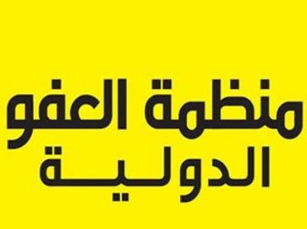 """""""العفو الدولية"""" تنتقد اعتقالات إيران.. حملة قمع مخزية"""
