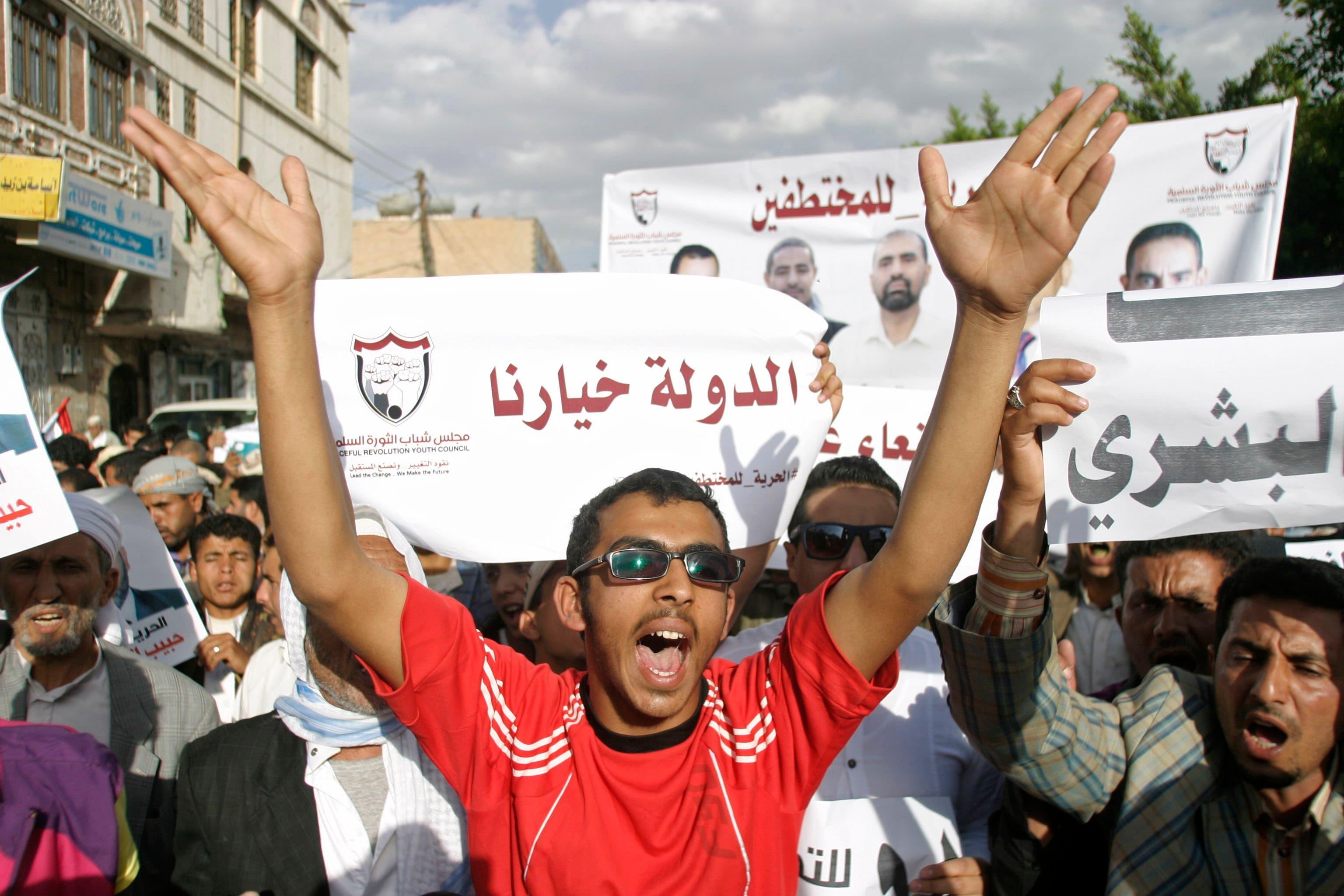 مظاهرة في صنعاء ضد الحوثيين