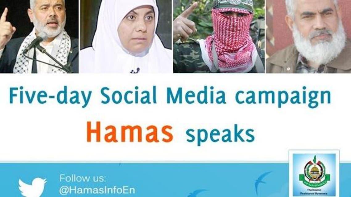 Hamas - Twitter