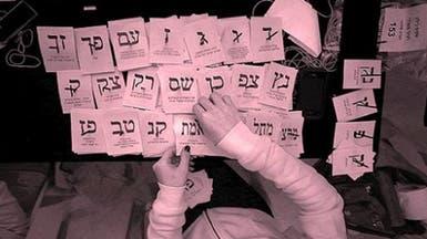 كوكتيل عجيب غريب من أحزاب إسرائيل يخوض الانتخابات
