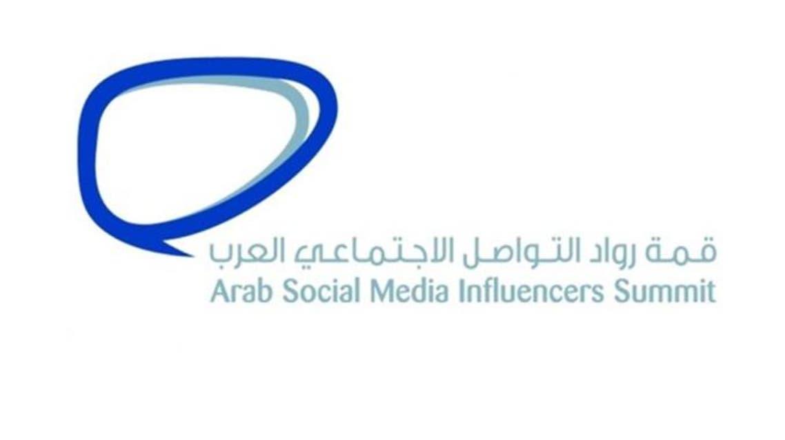 قمة التواصل الاجتماعي