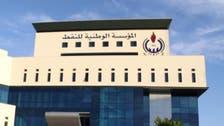 مؤسسة النفط الليبية تفوز في قضيتي تحكيم.. ما هما؟