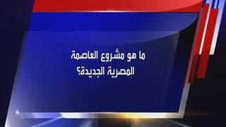 ما هو مشروع العاصمة المصرية الجديدة ؟