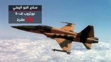 الحوثيون يسعون للسيطرة على سلاح الجو بالجيش