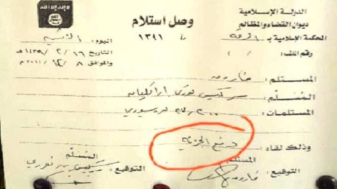 صورة الوصل الداعشي باستلام  جزية من مسيحي في الرقة