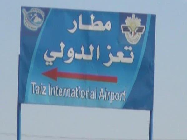 الحوثيون يسيطرون على مطار تعز.. ويتقدمون نحو عدن