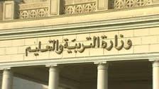 مصر.. استبعاد أبناء وأقارب وزراء من التعيين كمعلمين