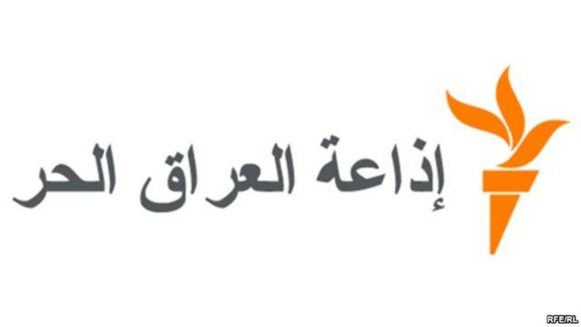 شعار اذاعة العراق الحر