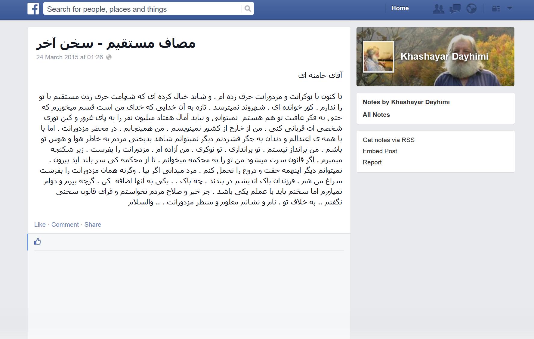 نص الرسالة التي كتبها خشايار على صفحته
