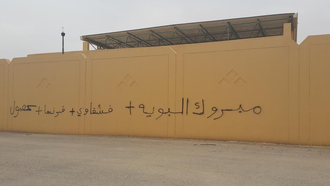 الكتابة على جدران المدارس