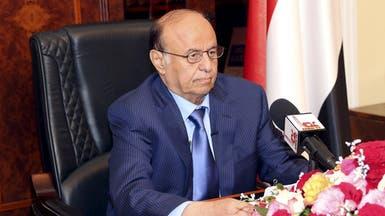 الرئيس اليمني يوجه مؤسسات الدولة بتنفيذ اتفاق الرياض