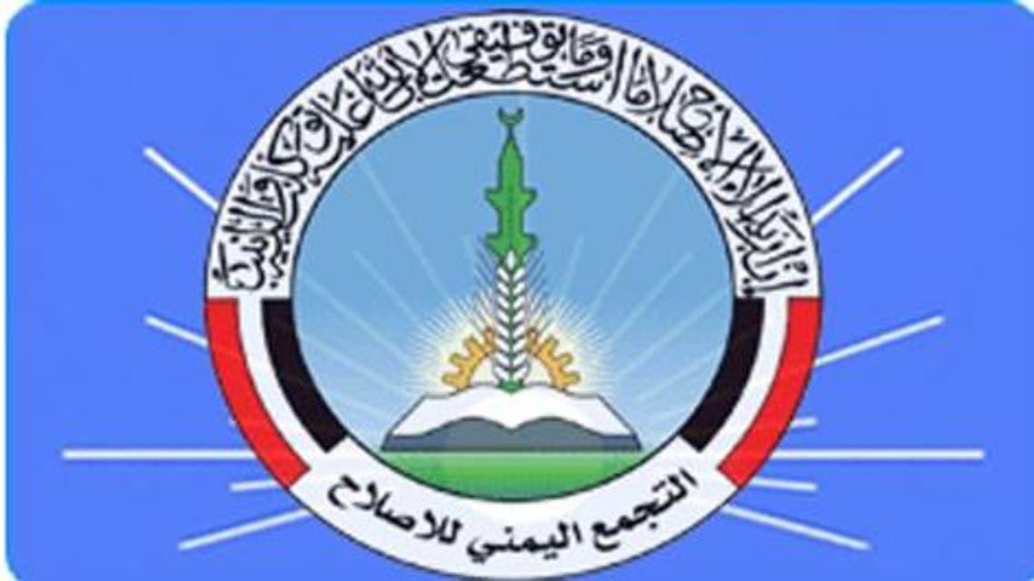 حزب التجمع اليمني للإصلاح