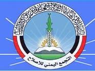 حزب الإصلاح اليمني يدعو لإيقاف الحرب والعودة للحوار
