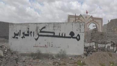 """أنباء متضاربة عن سيطرة الحوثيين على قاعدة """"العند"""""""