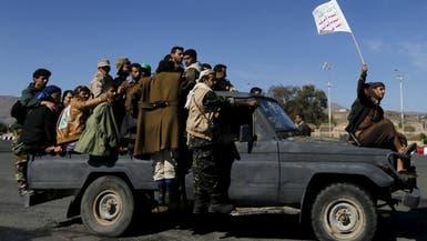 اليمن.. ضعف المواقف الدولية ساعد الحوثي على التمدد