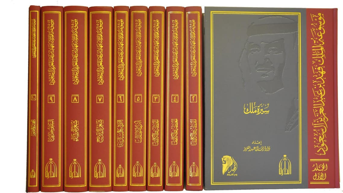 موسوعة الملك فهد