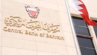 المركزي البحريني: لا فوائد أو أرباحاً أو رسوماً على الأقساط المؤجلة