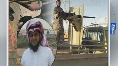 السعوديون يعزون بعضهم في الجندي السعودي الذي قتله الحوثيون