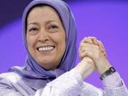 مريم رجوي للإيرانيين: شعاراتكم أذعرت النظام