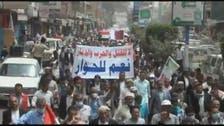 مظاهرات في #إب تؤيد #عاصفة_الحزم