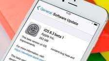 كيف تثبت iOS 8.3 على #آيفون دون الحاجة لحساب آبل؟