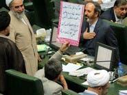 #إيران:نواب يشترطون موافقة البرلمان على البروتوكول