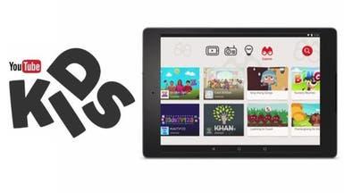 #غوغل تواجه متاعب جديدة مع تطبيق #يوتيوب الأطفال