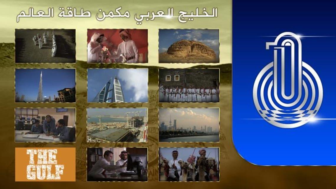 الخليج طاقة العرب