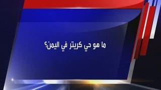 ما هو حي كريتر في اليمن ؟