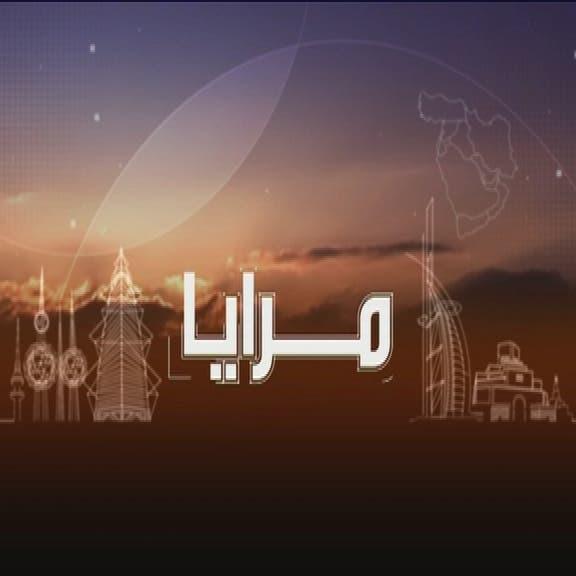 #مرايا.. زواج غريب بين تنظيم القاعدة وإيران