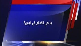 ما هي الضالع في اليمن؟