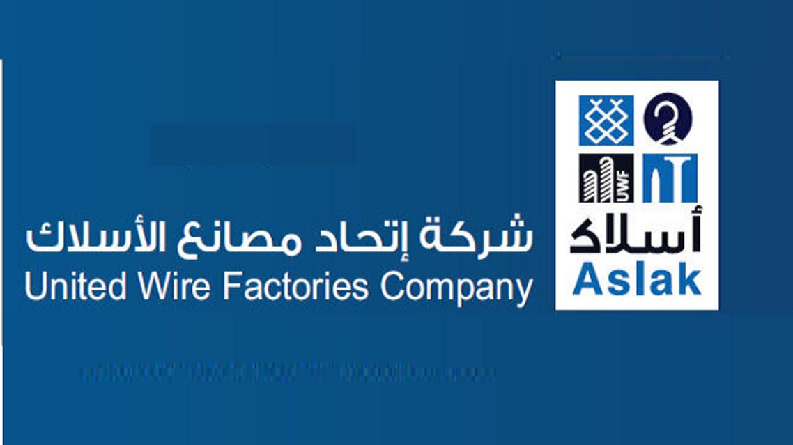 إتحاد مصانع الأسلاك السعودية