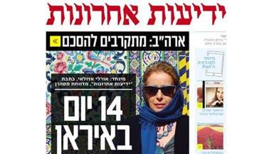 زيارة صحافية إسرائيلية تثير جدلا في #إيران