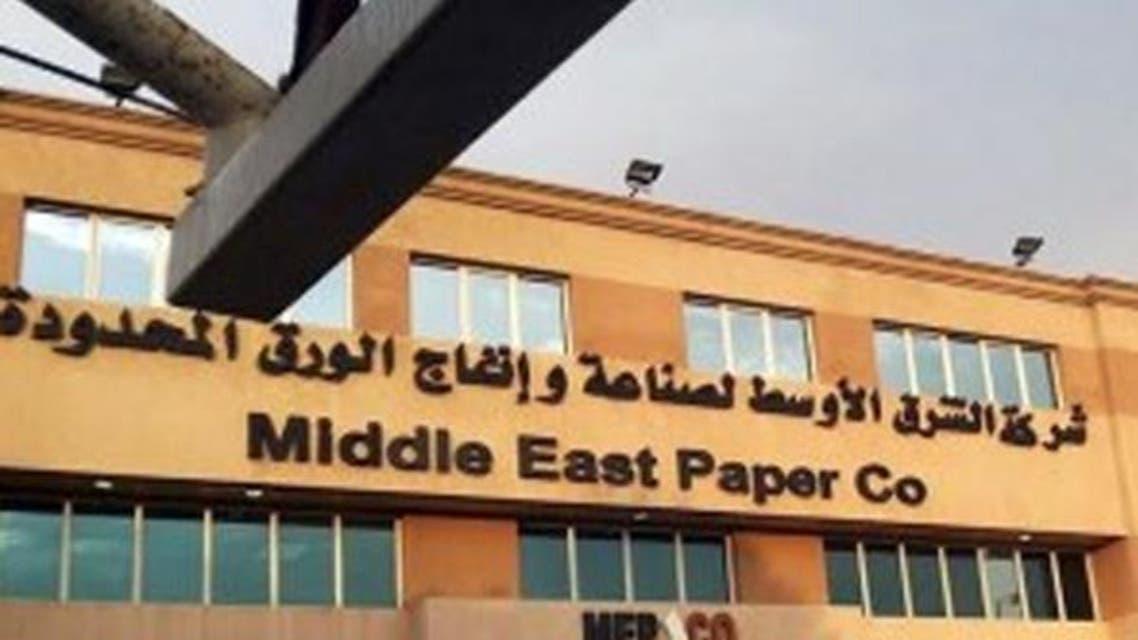 شركة الشرق الأوسط لصناعة وإنتاج الورق مبكو