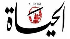 Pan-Arab newspaper al-Hayat hacked by Yemen 'Cyber Army'