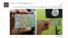 هويات داعشية لأهالي #الرقة