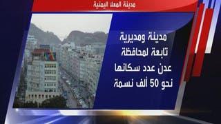 ما هي المعلا في اليمن؟