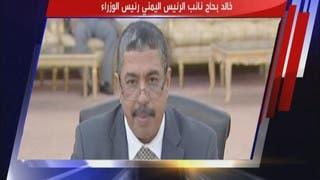 من هو خالد محفوظ بحاح؟