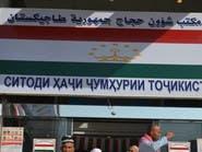 طاجيكستان تمنع من هم دون الـ35 عاما من الذهاب للحج