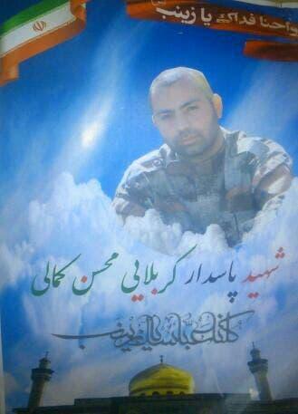 محسن كمالي قتل في سوريا