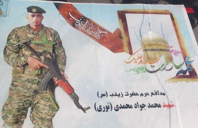 محمد جواد محمدي
