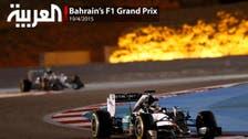 Bahrain's F1 Grand Prix