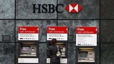 """مسلسل تسريح الموظفين في """"HSBC"""" مستمر.. ماذا يحدث؟"""