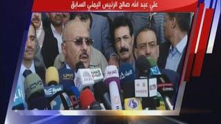 من هو الرئيس اليمني السابق علي عبدالله صالح؟