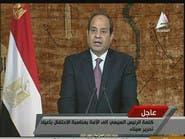 السيسي: مصر لن تسمح بتهديد المنطقة العربية